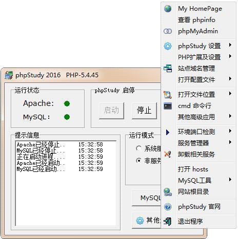 phpstudy基础教程全集